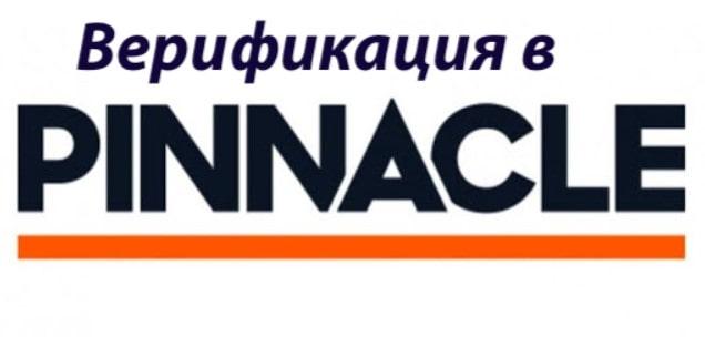 pinnacle_verifikaciya-